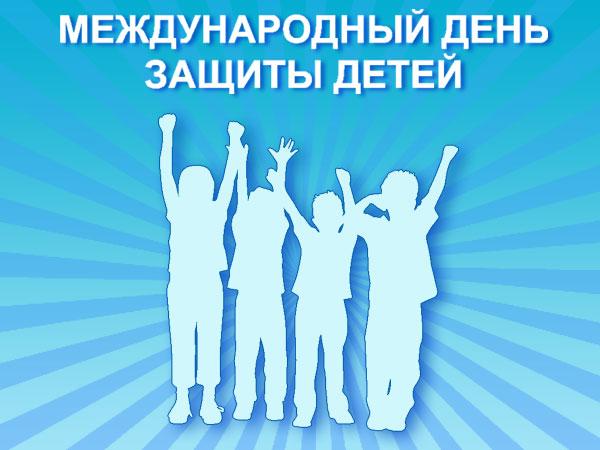 Поздравление губернатора с международным днем защиты детей
