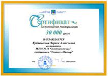 Дипломы, сертификаты, достижения